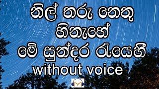nil tharu nethu hinahe karaoke without voice නිල් තරු නෙතු හිනැහේ