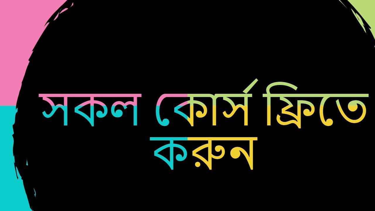 Free Online Courses on Udemy | Bangla Tutorial