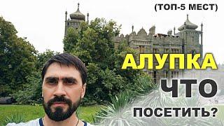 Отдых в Крыму. Алупка. Топ-5 достопримечательностей