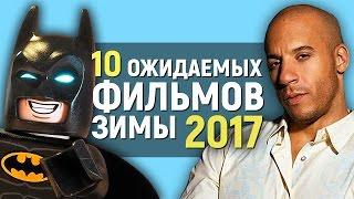 10 САМЫХ ОЖИДАЕМЫХ ФИЛЬМОВ ЗИМЫ 2017