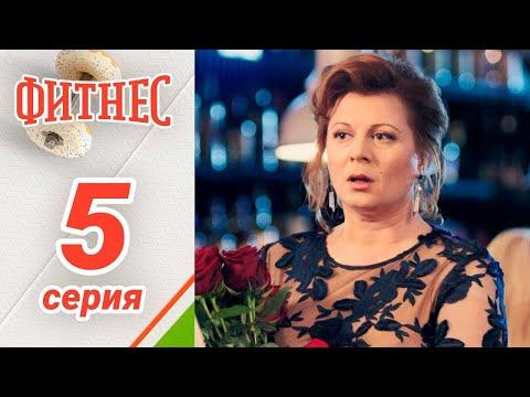 Сериал Фитнес. 1 сезон 5 серия