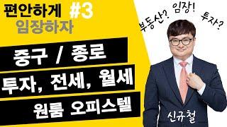 [부동산임장] 서울 중심! 중구에 투자, 전세/월세 모…