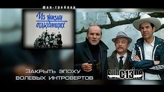 Из жизни отдыхающих. Советское кино. Фан-трейлер