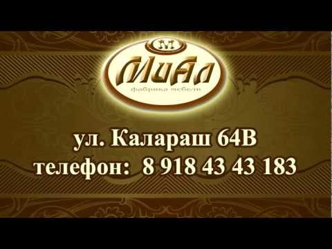 """ФАБРИКА МЕБЕЛИ """"МИАЛ"""".mp4"""