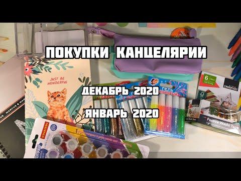 Покупки канцелярии 2020- декабрь/январь// канцелярия для раскрашивания