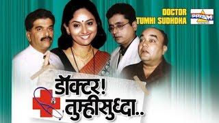 Dr.Tumhisudha - Marathi Natak