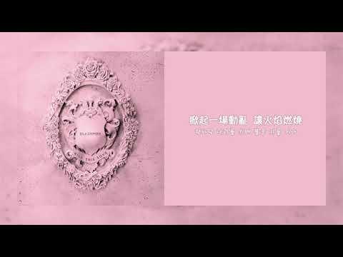 【MV繁中字】BLACKPINK - Kick It. [Chinese Sub]