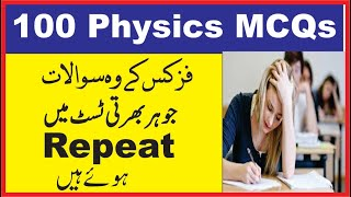 100 Most Repeated PHYSICS MCQs in PPSC FPSC NTS SPSC | Past Paper | Physics Question and Answer screenshot 4
