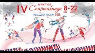 IV летняя спартакиада молодежи России 2018 по акробатическому рок-н-роллу