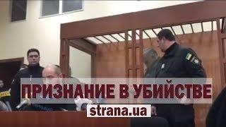 Подозреваемый в убийстве Ноздровской признал свою вину   Страна.ua