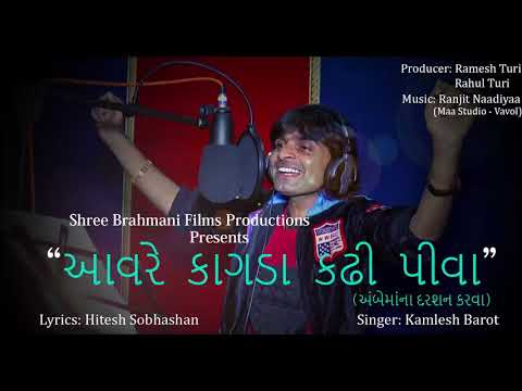 Kamlesh Barot | Aav re Kagada Kadhi Piva | Mp3 Song | LATEST GUJARATI DJ SONG 2017 |