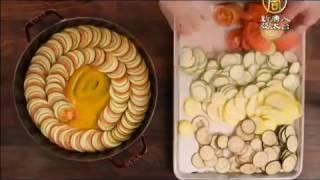 料理鼠王致勝食譜 法式雜菜煲在家做【大千世界】普羅旺斯雜燴|法國菜法式料理|家常菜食譜