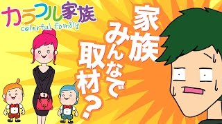 家族みんなで取材してみた☆in ソニー 4Kブラビア新商品発表会【カラフル家族】 thumbnail