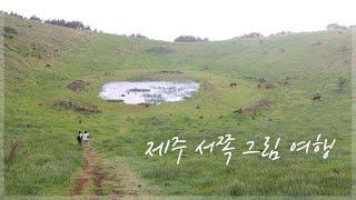 금오름이 있는 제주 서쪽 그림 여행 済州島 旅行 / Drawing trip in West Jeju