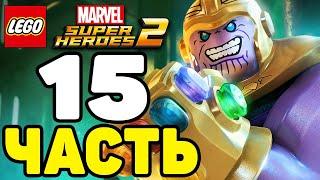 Lego Marvel Super Heroes 2 ПРОХОЖДЕНИЕ ЧАСТЬ 15.