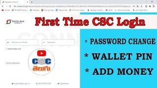 First time csc login |password change, wallet pin change |csc telugu