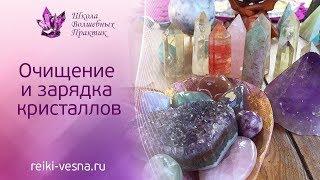 Волшебные кристаллы РейкиРЭЙКИ Часть 3'Очищение и зарядка кристаллов в Рейки'