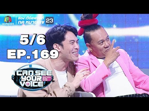 I Can See Your Voice -TH | EP.169 | 5/6 |  โดม ปกรณ์ ลัม  | 15 พ.ค. 62