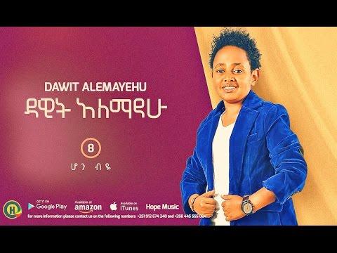 Dawit Alemayehu - Hon Biye | ሆን ብዬ - New Ethiopian Music 2016 (Official Audio)