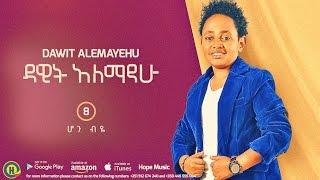 Dawit Alemayehu - Hon Biye (Ethiopian Music )