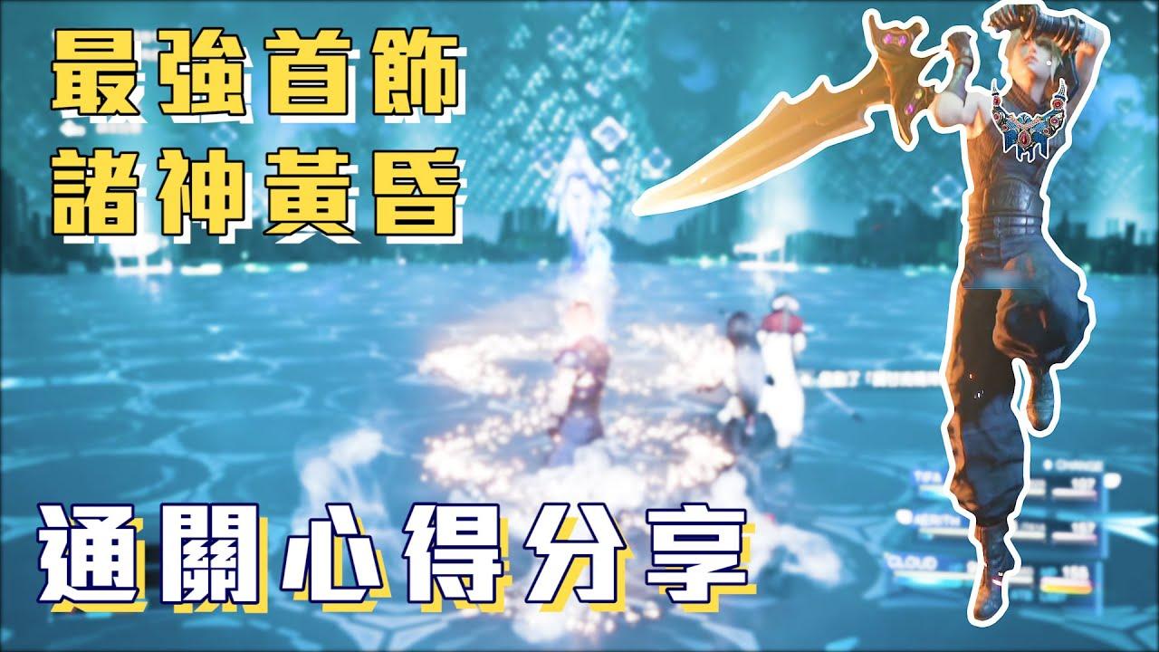 FF7R-最強首飾「諸神黃昏」|通關打法分享【胖胖玩PS4 #12】