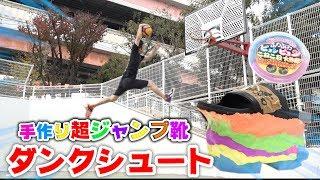 大量のスーパーボールの素で作った靴で夢のダンクシュート大成功!?