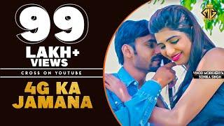 Video 4g Ka Jamana # Haryanvi Dj Song 2018 # Sonika Singh # Vinod Morkheriya # New Haryanvi Song 2018 download MP3, 3GP, MP4, WEBM, AVI, FLV November 2018