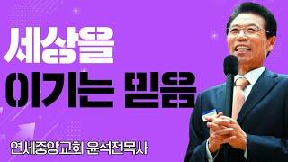 윤석전목사 설교_연세중앙교회 | 하나님께 난 자가 지배자다(세상을 이기는 믿음)