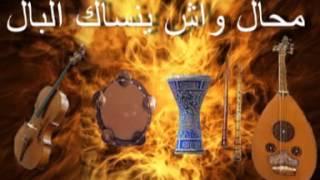 Download Video 91. L2idrisi Mou7al wach yensak lbal محمود الإدريسي محال واش ينساك البال MP3 3GP MP4