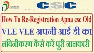 how to re registration apna csc old vle vle अपन आई ड क नव न करण क स कर