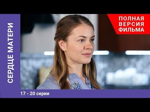 Сердце матери. 17-20 Серии. Сериал. StarMedia