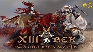 Xlll век прохождение часть 1 (Монгольская кампания)