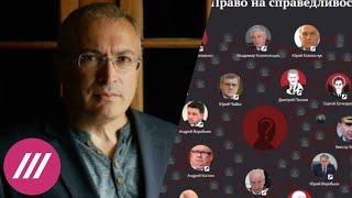«Идет общий накат»: пресс-секретарь Ходорковского о блокировке сайта центра «Досье»