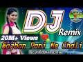 Gajban Pani Ne Chali  full Vibrate & Electro DJ Mix !! गजबन पानी ने चाली!!Remix By Anil Meena Bhorki