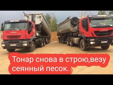 Тонар снова в строю,везу сеянный песок!!!очереди(((.