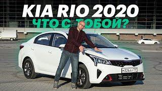 Новый КИА РИО для России.  Обзор и тест-драйв Kia Rio 2020