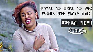 Mekdes Girma - መቅደስ ግርማ (ተላምጄህ ነው)   (Official Lyrics) - New Ethiopian Music 2021
