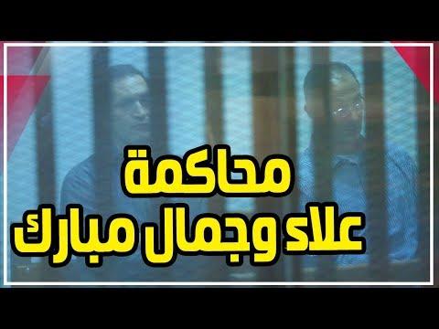 تأجيل محاكمة علاء وجمال مبارك فى التلاعب بالبورصة لـ28 أكتوبر  - 15:55-2019 / 8 / 6