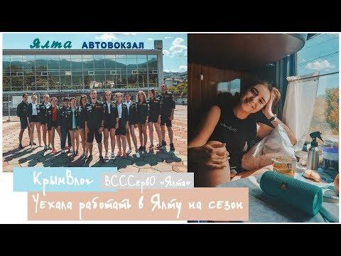 Уехала работать в Крым на всё лето с друзьями. Дорога, адаптация, отель