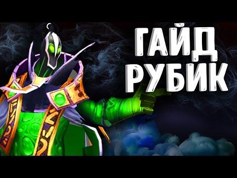 видео: ГАЙД НА РУБИКА ДОТА 2 - guide rubick dota 2