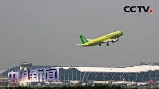 [中国新闻] 第5架C919试飞飞机完成首次试验飞行 | CCTV中文国际