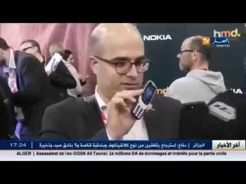 نوكيا تطلق هاتف موجه للجزائريين شاهد السبب مدهشCES 2017