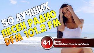 50 лучших песен DFM 101.2 FM | Музыкальный хит-парад недели 19 февраля - 26 февраля 2018