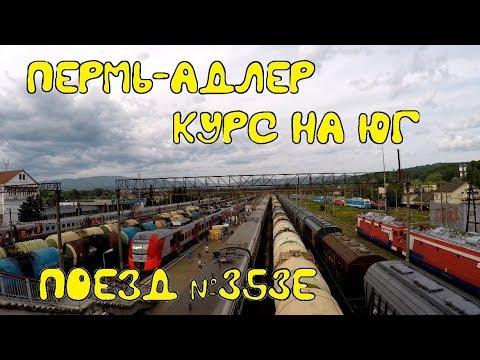 Поездка на поезде №353Е Пермь-Адлер. Краснодар, Горячий Ключ, Туапсе, Лазаревская, Сочи