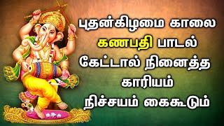 கணபதி பாடலை கேட்டல் நினைத்த காரியம் நிச்சயமாய் கை கூடும் | Powerful Ganesha Tamil Devotional Songs