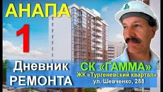 АНАПА   РЕМОНТ від СК ''ГАММА'' // 13 січня 2018 р.