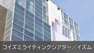 Peter Eisenman+Kojiro Kitayama-Koizumi Lighting Theater/IZM(コイズミライティングシアター/イズム)