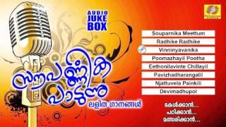 Souparnika Paadunnu | Lalithaganangal | ലളിതഗാനങ്ങൾ | Competiton Songs