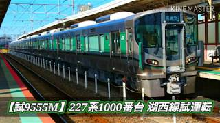 【試運転】227系1000番台 湖西線試運転 堅田駅到着・発車