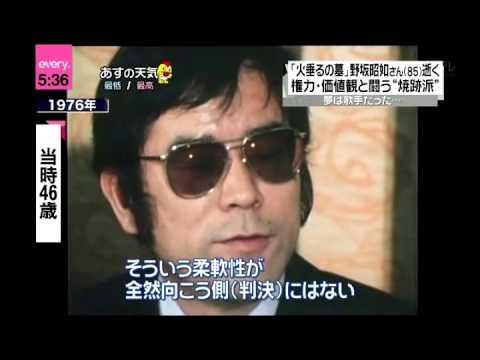 野坂昭如死去 - YouTube